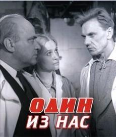 Один из нас (1970)