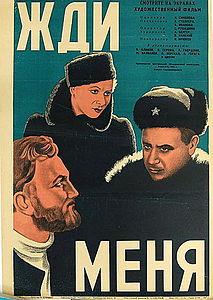 Жди меня (1943) - Смотреть фильм бесплатно онлайн