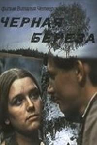 Черная береза (СССР, 1977)