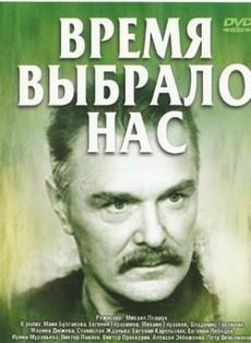 Время выбрало нас 1979 фильм про партизан