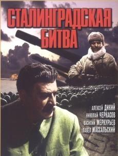 Сталинградская битва 1949 фильм