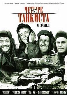 Четыре танкиста и собака сериал 1966