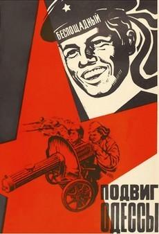 фильм Подвиг Одессы 1985
