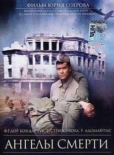 Ангелы смерти фильм 1993