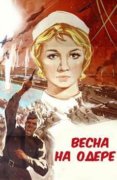 Весна на Одере фильм 1967