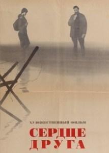 Сердце друга (1966, СССР)