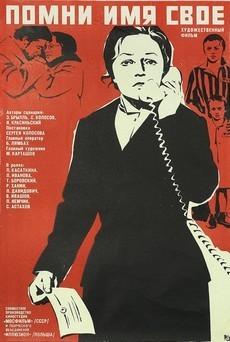 Помни имя свое (1974)
