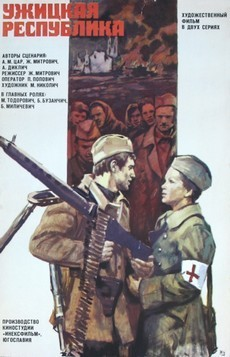 ужицкая республика фильм 1974