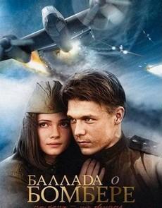 Баллада о бомбере фильм 2011 онлайн