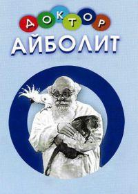 Доктор Айболит смотреть онлайн советский фильм СССР в ...