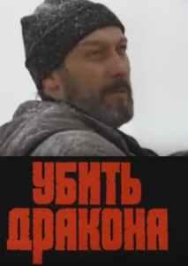 Убить дракона (фильм 1988) - смотреть онлайн бесплатно в хорошем качестве