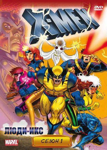 Люди Икс мультсериал (1992) смотреть онлайн в HD качестве ...