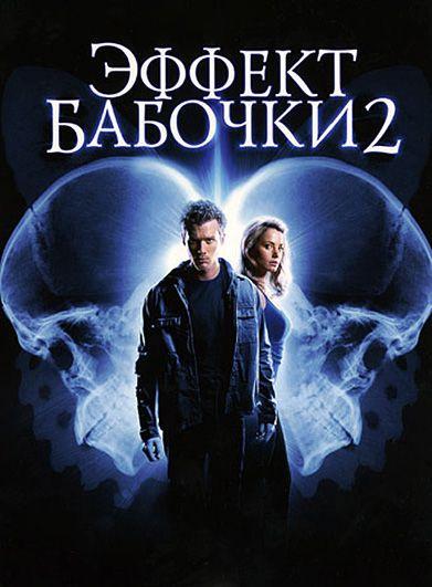 Эффект бабочки 2 (2006) смотреть онлайн бесплатно