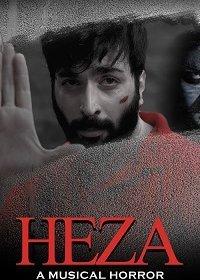Хеза (2019) онлайн смотреть бесплатно в HD 720 хорошем ...