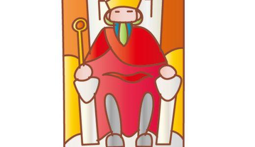 【タロット】4番・皇帝の正位置・逆位置のアドバイス
