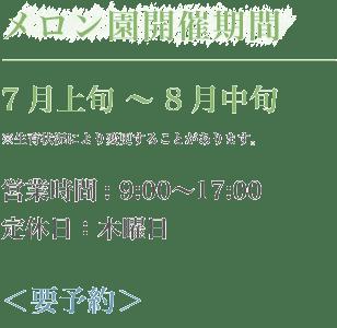 メロン園開催期間 7月上旬〜8月中旬