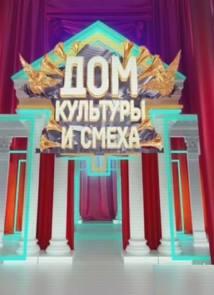 Дом культуры и смеха (19.06.2020) - смотреть онлайн ...