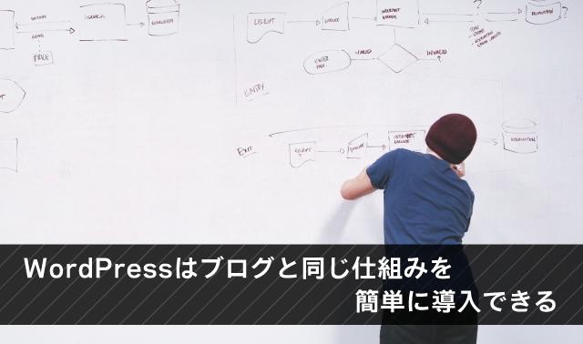 WordPressはブログと同じ仕組み