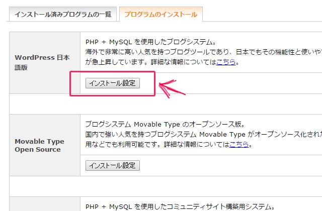 WordPress日本語版_インストール設定