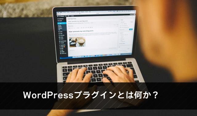 WordPressプラグインとは何か?