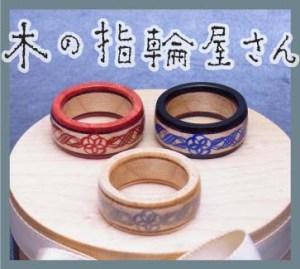 木の指輪屋さん 注文
