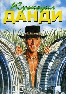 Крокодил Данди 1986 смотреть онлайн бесплатно в HD