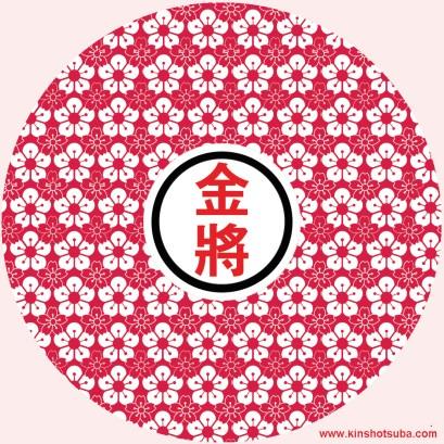 Sakura - 2