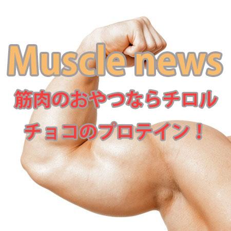 筋肉のおやつならチロルチョコのプロテイン!