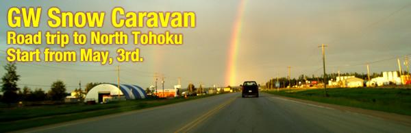 GW東北スノーキャラバン2013