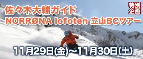 佐々木大輔ガイドと行く「立山バックカントリーNorrona Lofotenツアー」