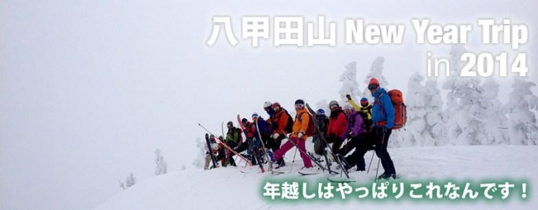 年越しは八甲田山で滑りましょ!!