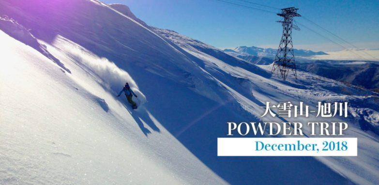 大雪山 - 旭川 パウダートリップ バックカントリー パウダー japow 北海道 滑りこみ シーズンイン ガイド