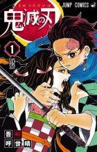 Demon Slayer Manga