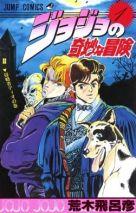 JoJo Manga