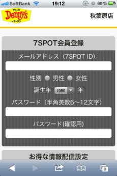 7SPOT登録画面