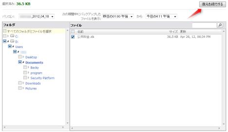Backblaze復元ファイル選択