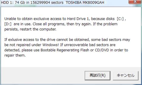 HDD Regenerator エラー画面