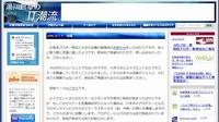 湯川鶴章のIT潮流 powered by ココログ.jpg