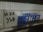 高所作業車のバッテリ