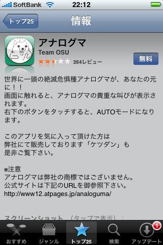 analoguma_app