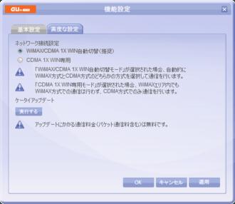 ランチャー設定02