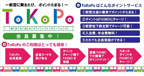 ToKoPo