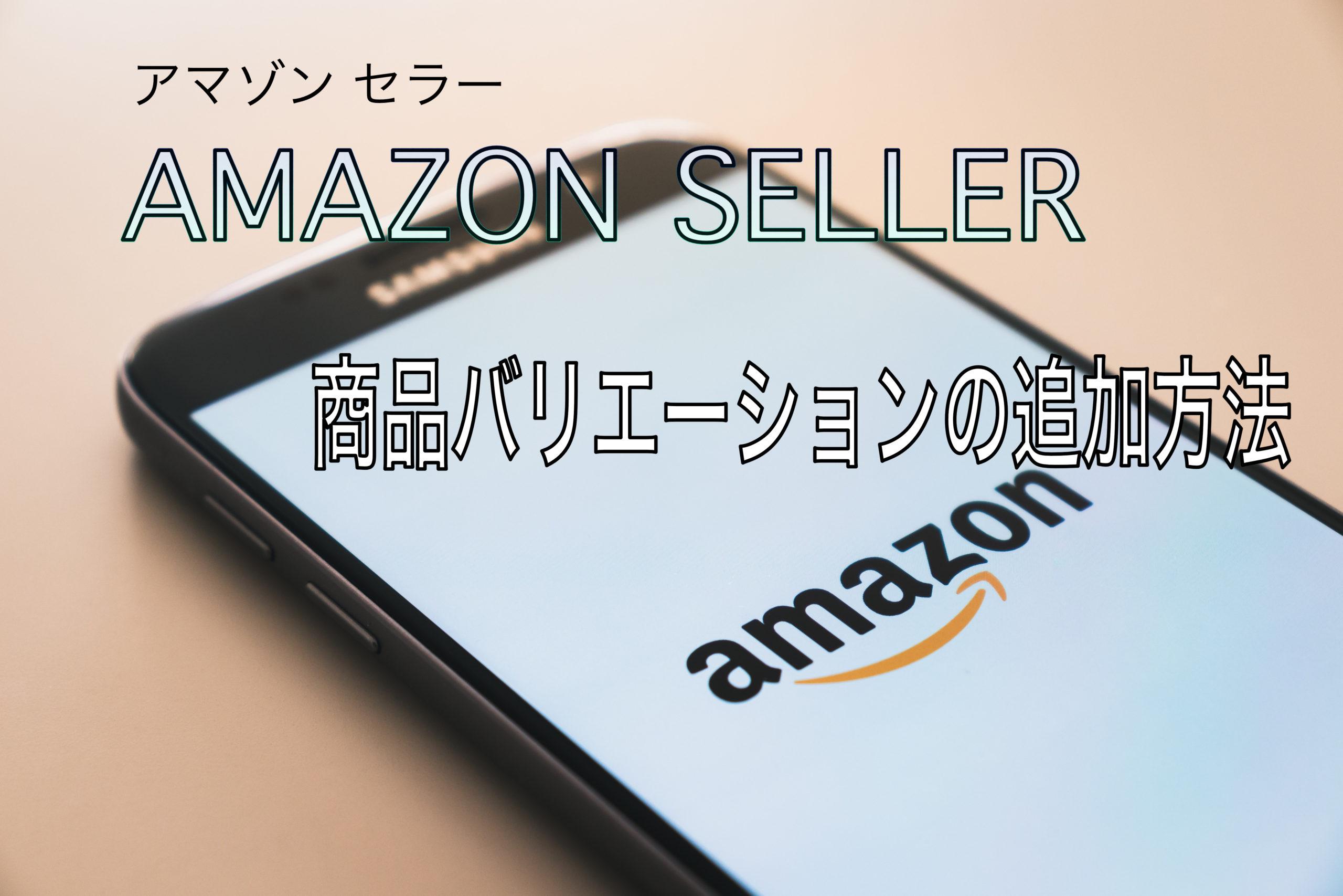 amazon seller variation