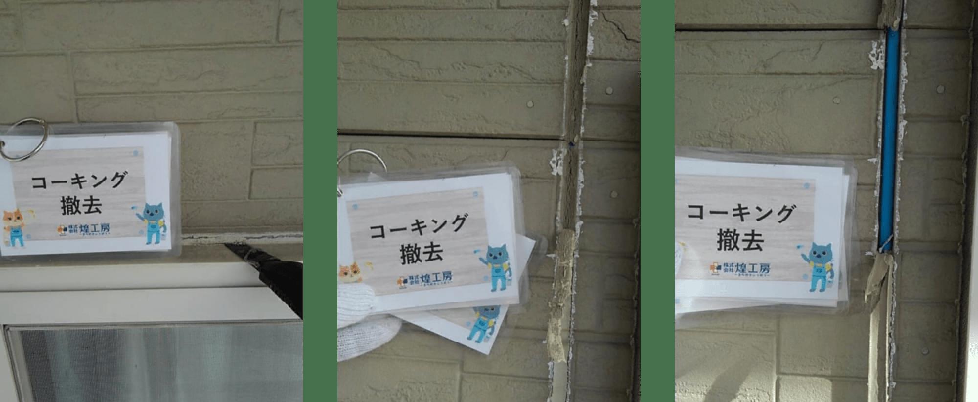 徳島県阿波市,シーリング