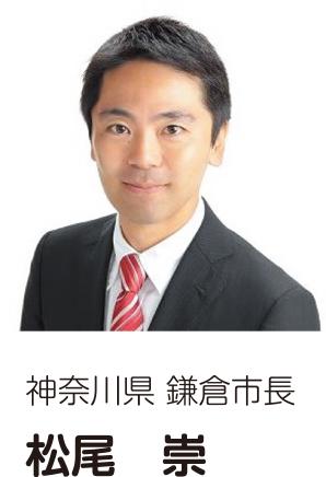 神奈川県 鎌倉市長 松尾 崇