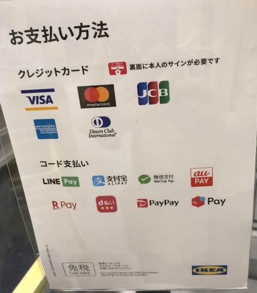 ikea支払いカード