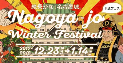 名古屋城冬まつり画像