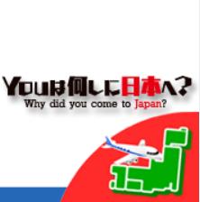 youは何しに日本へ?画像