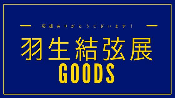 羽生結弦展グッズ一覧と通販決定商品と抽選商品の購入方法を調べてみた
