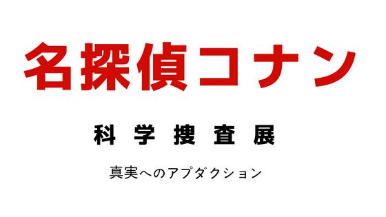 名古屋市科学館コナン画像